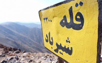 صعود  قله شیرباد از دولت آباد{اجرا شده}